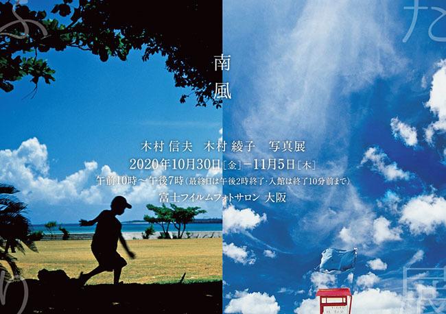 木村信夫 木村綾子 写真展  南風_b0068412_15411591.jpg
