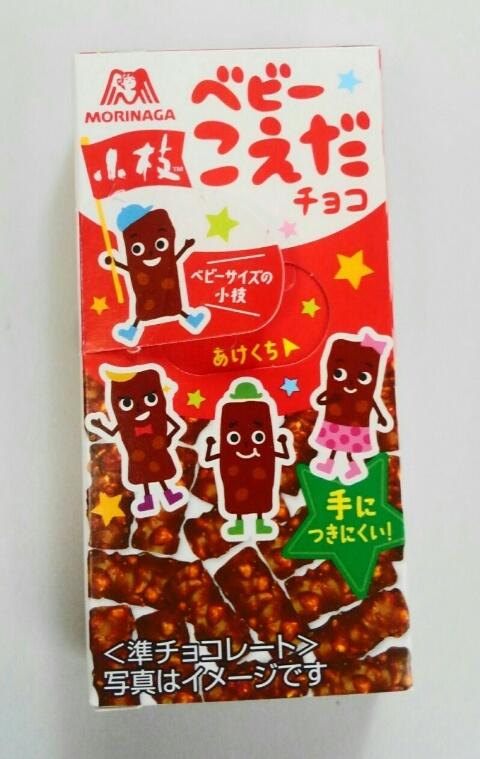 『vol.4128 森永ベビーこえだ(小枝)』_e0040714_20030729.jpg