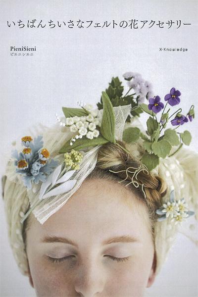 PieniSieni出版記念展「いちばんちいさなフェルトの花アクセサリー」開催のお知らせ_e0333647_15111145.jpg