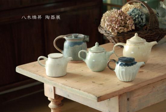 八木橋昇 陶器展_b0148849_15293684.jpg