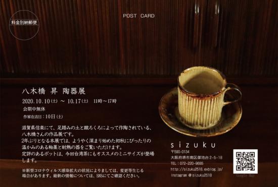 八木橋昇 陶器展_b0148849_15303502.jpg