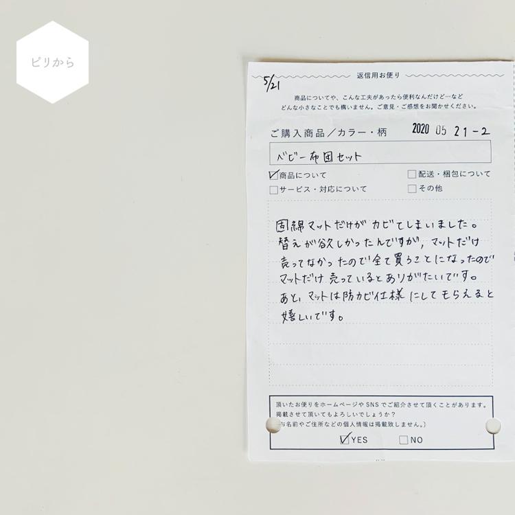 『ピリから』敷ふとん(固綿マット)の販売をはじめました_e0187457_11063637.jpg