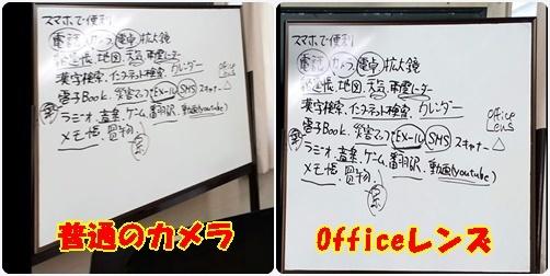 パソコン&スマホの勉強会 Officeレンズ_a0331562_21553501.jpg