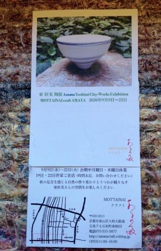 『東 好美 陶展』2020 始まりました。_b0153663_17063688.jpeg