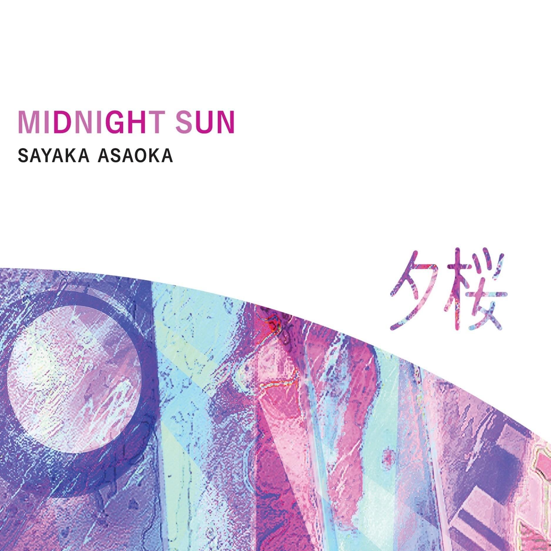 朝岡さやか「夕桜〜Midnight Sun〜」本日9/9より配信スタート!_e0030586_20372129.jpeg