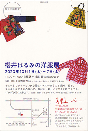櫻井はるみの洋服展_b0311893_17551938.jpg