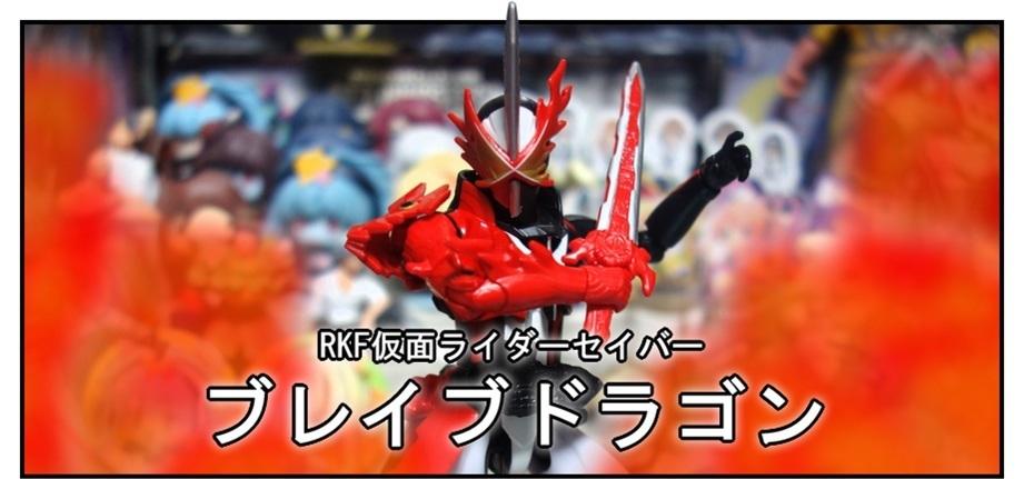 RKF仮面ライダーセイバー ブレイブドラゴン!!_f0205396_17452727.jpg