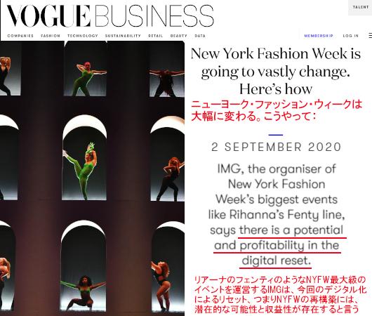 9月13日-17日、コロナ禍でまたまた変化するニューヨーク・ファッション・ウィーク(New York Fashion Week)_b0007805_05024920.jpg