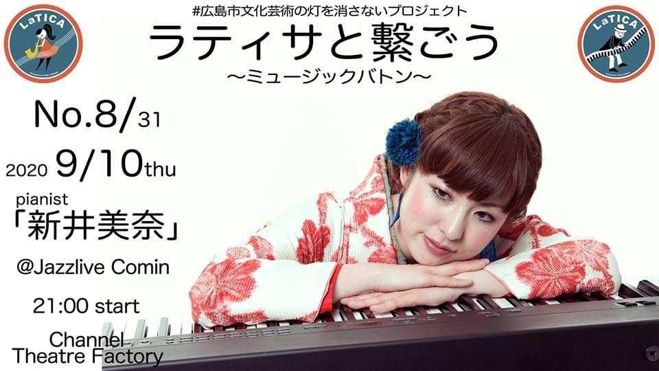 Jazzlive Cominジャズライブカミン 広島 本日、明日の演目_b0115606_10144274.jpeg