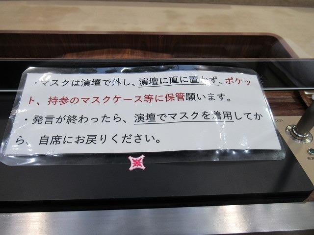 富士市議会9月定例会が開会 演壇には新コロ対策のアクリルパーテーションを設置_f0141310_07191734.jpg