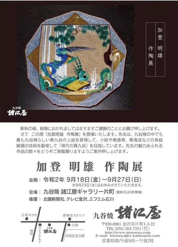 加登 明雄 作陶展を開催します_e0018428_09404469.jpg