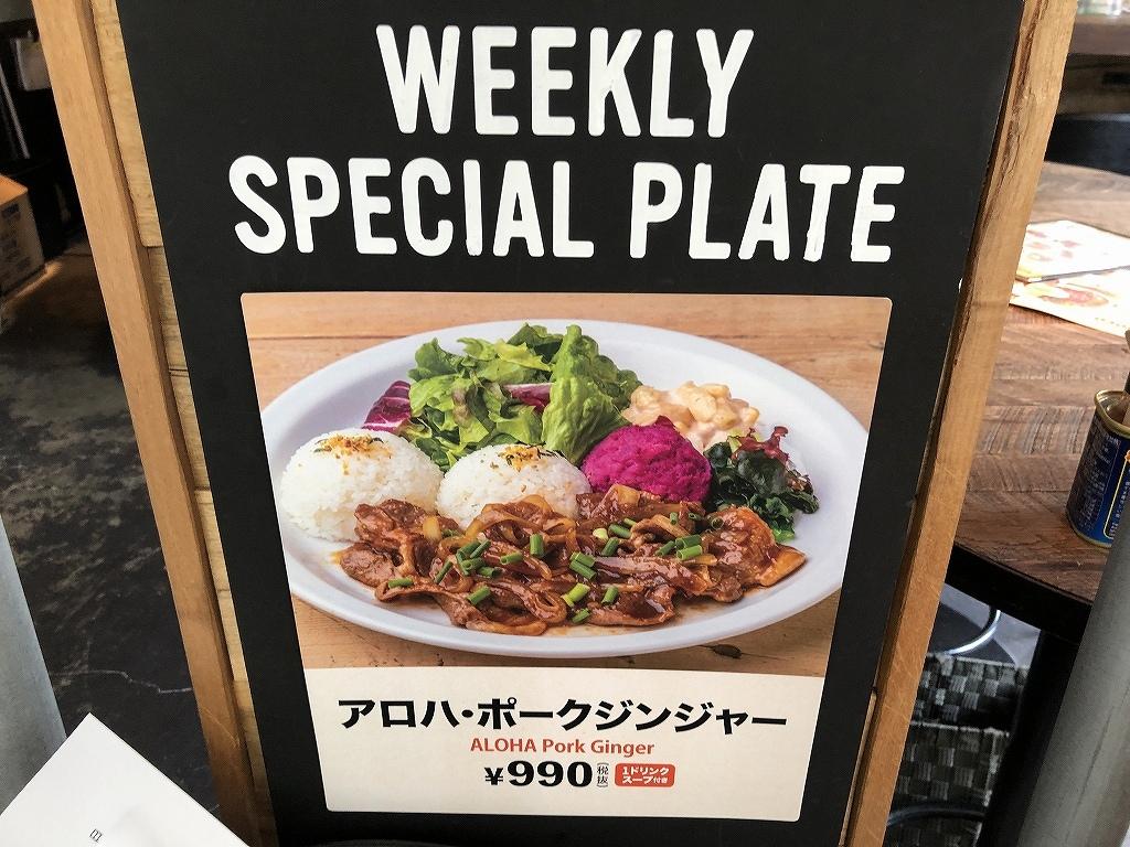Aloha Table@大崎_c0395834_22471259.jpg