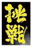 冬の講習会:英検対策授業開講中☆彡_c0345439_20494300.jpg