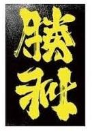 冬の講習会:英検対策授業開講中☆彡_c0345439_20510813.jpg