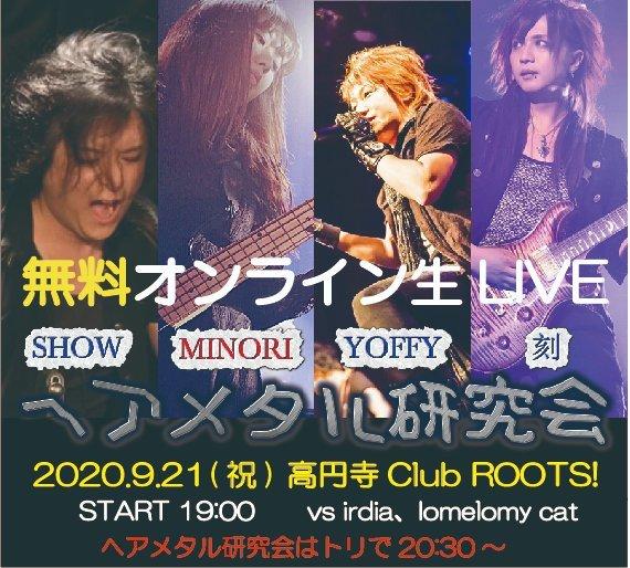 9/21 ヘアメタル研究会 Twicas無料配信LIVE_e0115242_16523504.jpg