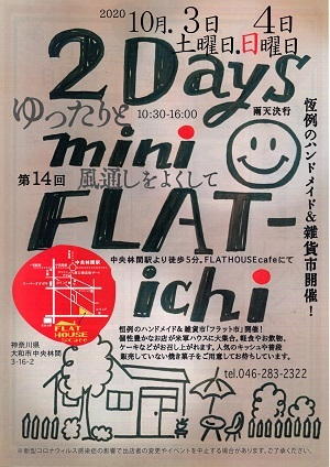 miniFLATi-chi開催します_e0263559_02312898.jpg