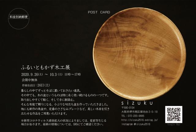 2020 ふるいともかず 木工展_e0248884_21582650.jpg