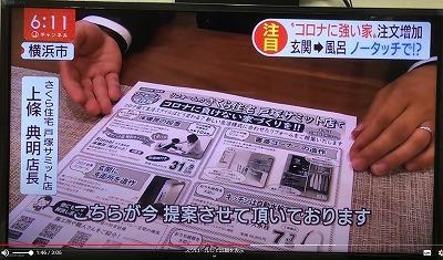 テレビ朝日 スーパーJチャンネル_e0190287_10174362.jpg