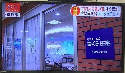 テレビ朝日 スーパーJチャンネル_e0190287_10174728.jpg