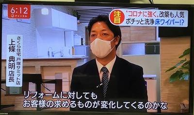 テレビ朝日 スーパーJチャンネル_e0190287_10175283.jpg