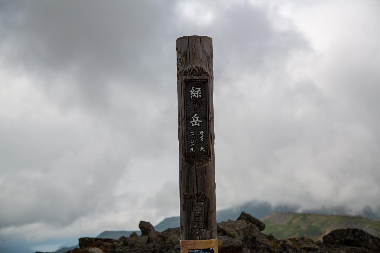 大雪高原温泉~黒岳へ縦走登山。_d0198793_11452515.jpg