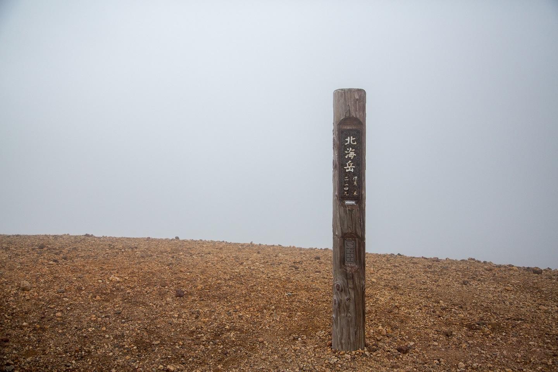 大雪高原温泉~黒岳へ縦走登山。_d0198793_12532974.jpg