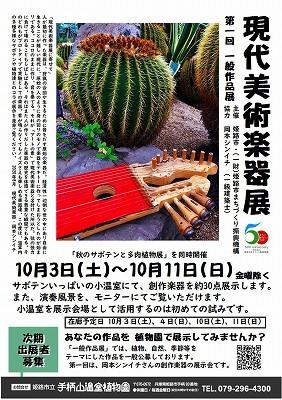 楽器展最終打合せと観月会_f0203094_11244399.jpg
