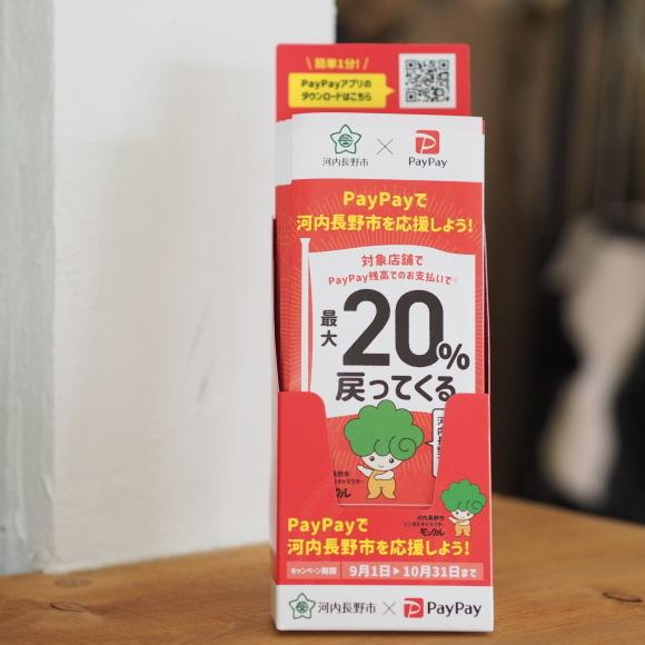 PayPay×河内長野市_c0204609_01312386.jpeg