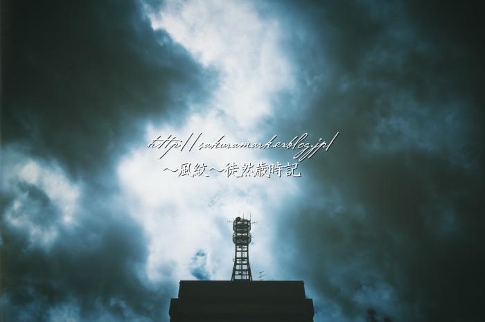 暗雲の塔。_f0235723_15435817.jpg
