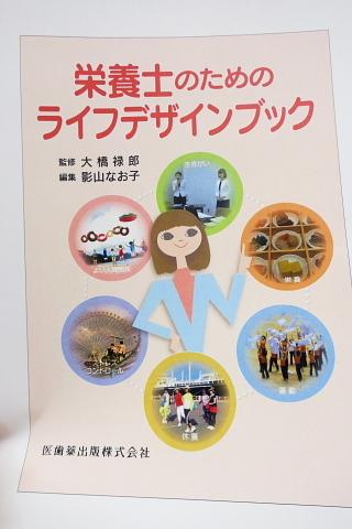 『栄養士のためのライフデザインブック』_d0046025_22545210.jpg