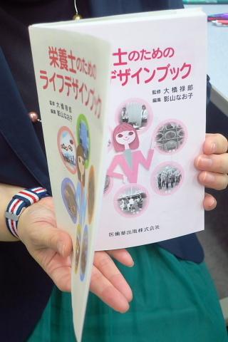 『栄養士のためのライフデザインブック』_d0046025_22564836.jpg