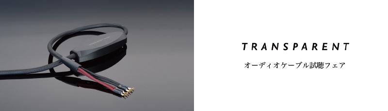 「トランスペアレント」試聴フェア_e0404728_18003007.jpg