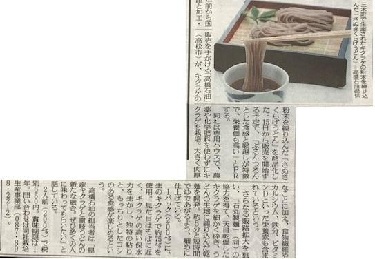 読売新聞(9月9日)・四国新聞(9月10日)_e0386141_11524786.jpg