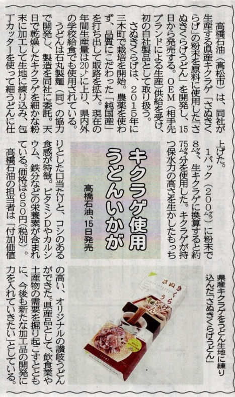 読売新聞(9月9日)・四国新聞(9月10日)_e0386141_11525158.jpg