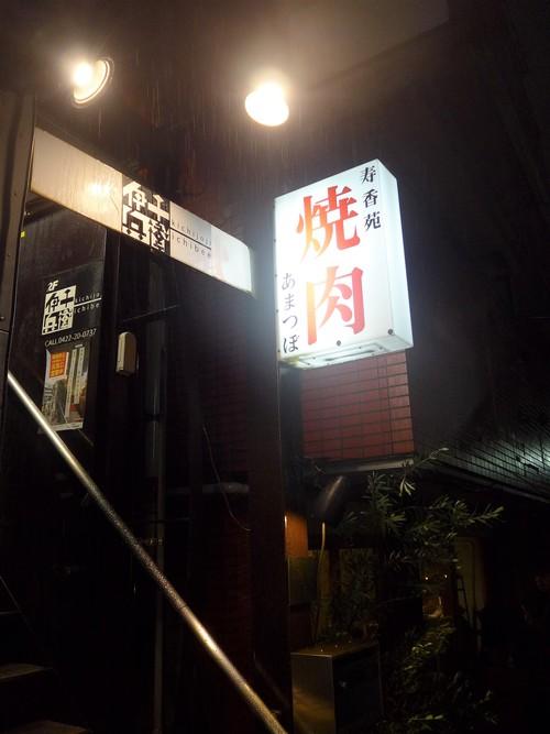 吉祥寺「寿香苑 あまつぼ」へ行く。_f0232060_2047344.jpg
