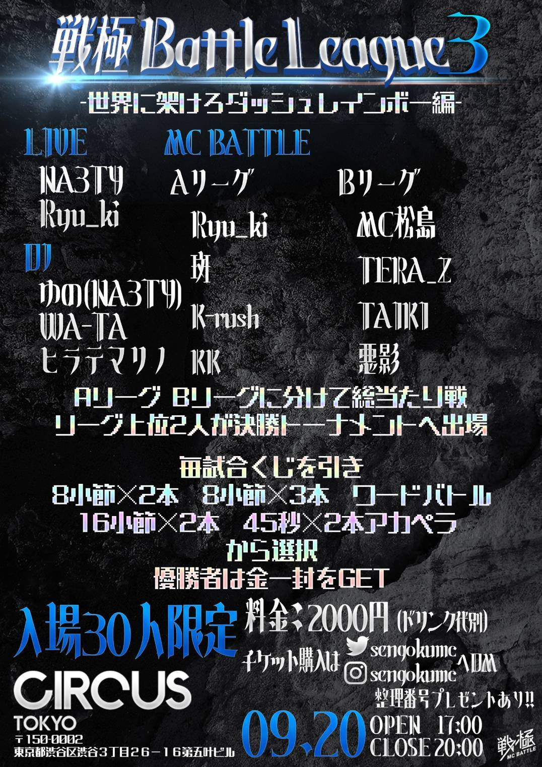 9/20 戦極挑戦者求ム2&戦極BATTLE LEAGUE3 タイムテーブル公開_e0246863_20170093.jpg