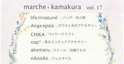 2021 marche+kamakura vol.17_c0235166_14073587.jpg
