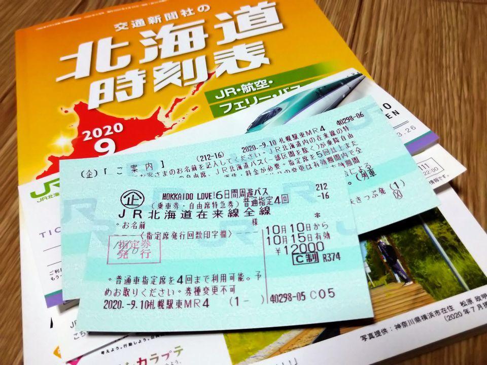 HOKKAIDO LOVE!6日間周遊パスを買ってみた_a0275468_13554137.jpg