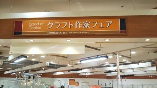 川西阪急さんでの催事出展_d0165772_09345497.jpg
