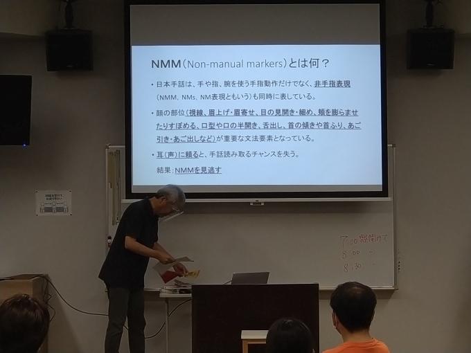9/10の例会は学習部「手話通訳練習/疑問文等の文法(NMM)」でした_d0231181_16013796.jpg