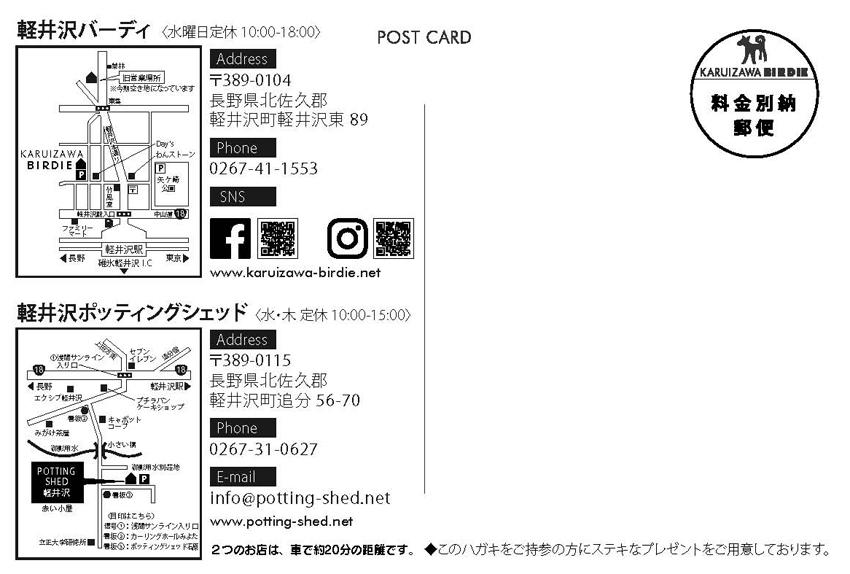 軽井沢の美味しいアートショー!_b0010487_09230786.jpg
