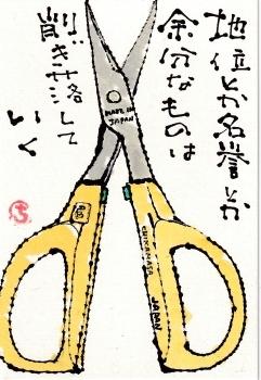 手芸バサミ・削ぎ落とす_a0030594_20334669.jpg
