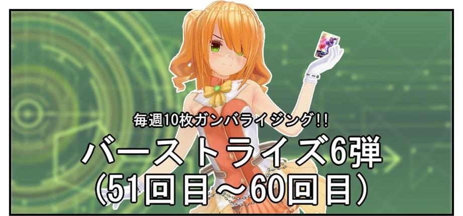 【毎週10枚ガンバライジング!】 バーストライズ6弾(51回目~60回目)_f0205396_16352318.jpg