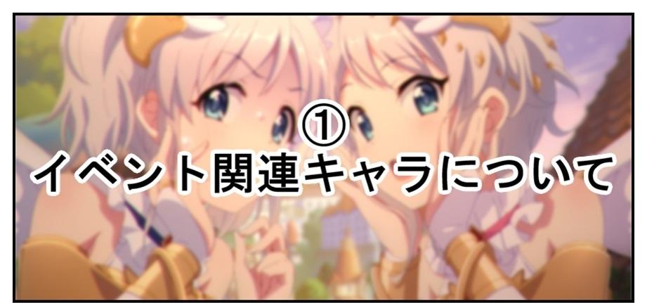 【プリコネ雑記#54】ハッピーチェンジエンジェルズ!(イベントレポート)~_f0205396_23210885.jpg