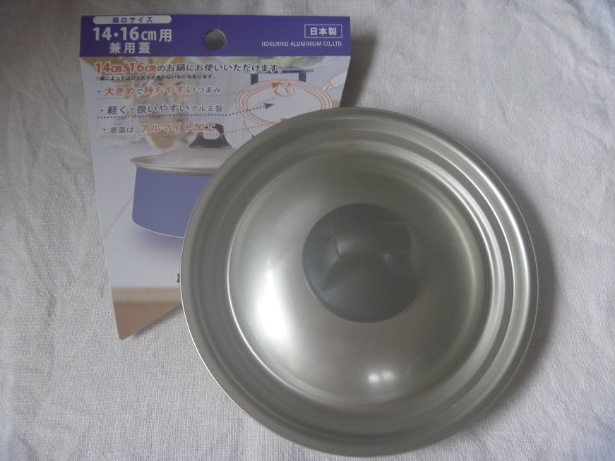 【調理器具】北陸アルミニウムさんのフタ、買っちゃいました_c0115197_16592303.jpg