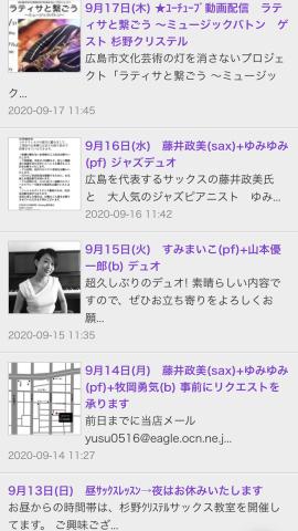 広島 ジャズライブカミン Jazzlive Comin 来週月曜日からの演目_b0115606_12574596.jpeg