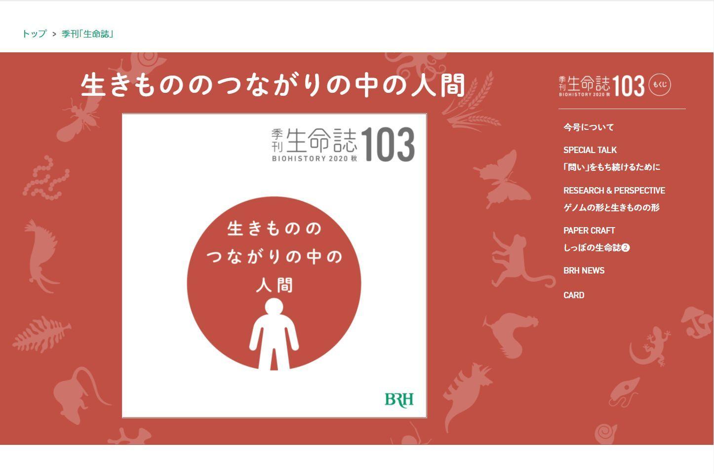季刊「生命誌」103号_c0025115_21035012.jpg