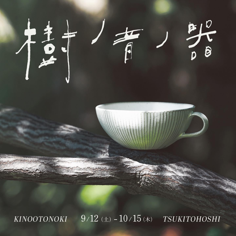山形県上山市のCafe and Gallery 月と星で展示販売して頂いてます!。_e0114422_16492199.jpg