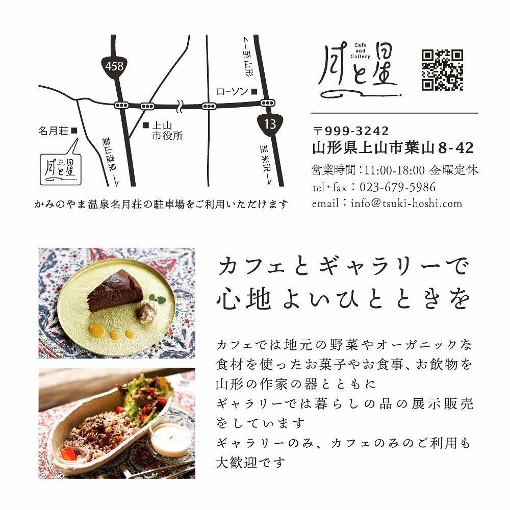 山形県上山市のCafe and Gallery 月と星で展示販売して頂いてます!。_e0114422_16501672.jpg