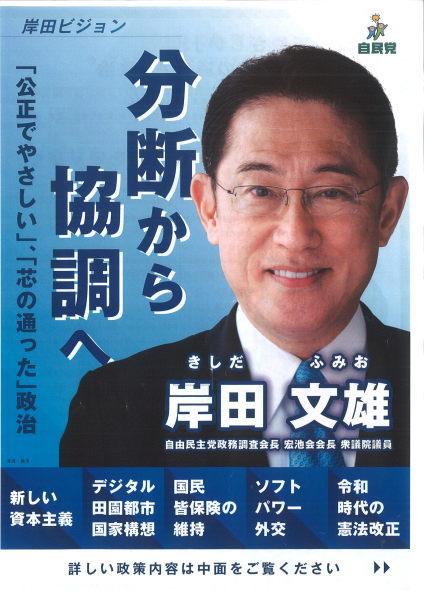 鹿児島の血が流れる岸田文雄氏_b0039825_21182284.jpg